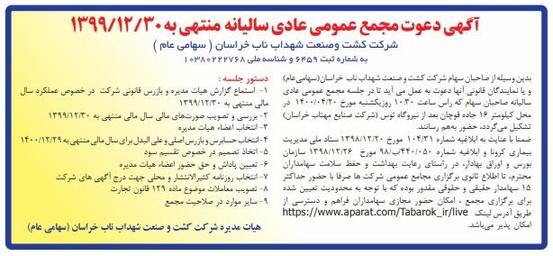 آگهی دعوت به مجمع عمومی عادی سالیانه منتهی به 1399/12/30 شرکت شهداب ناب خراسان (سهامی عام)